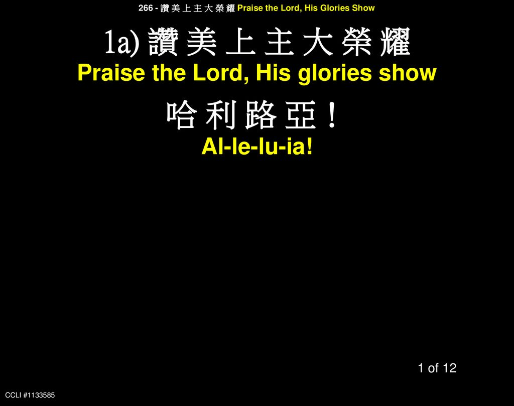 哈 利 路 亞! 1a) 讚 美 上 主 大 榮 耀 Praise the Lord, His glories show