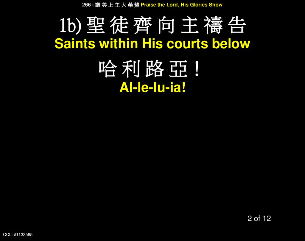 哈 利 路 亞! 1b) 聖 徒 齊 向 主 禱 告 Saints within His courts below Al-le-lu-ia!