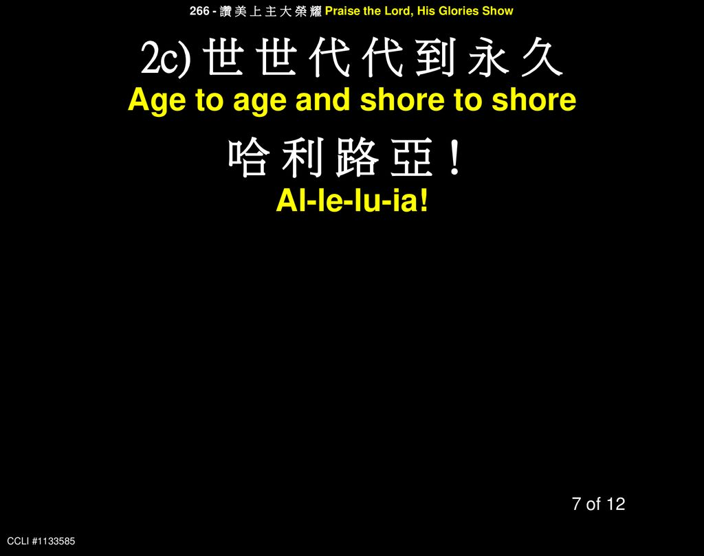哈 利 路 亞! 2c) 世 世 代 代 到 永 久 Age to age and shore to shore Al-le-lu-ia!