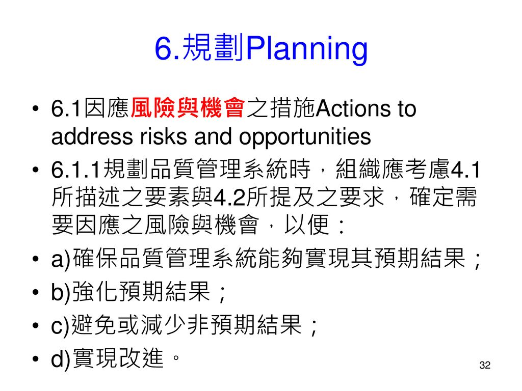 6.規劃Planning 6.1因應風險與機會之措施Actions to address risks and opportunities