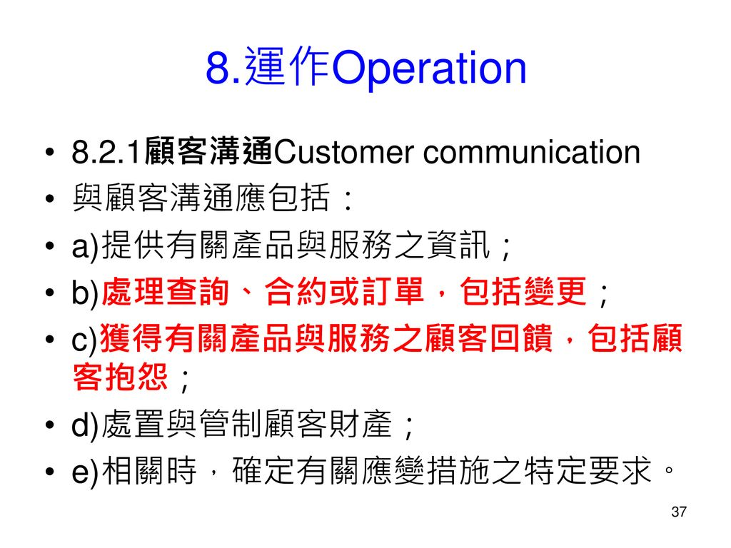 8.運作Operation 8.2.1顧客溝通Customer communication 與顧客溝通應包括:
