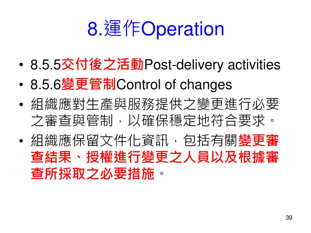 8.運作Operation 8.5.5交付後之活動Post-delivery activities