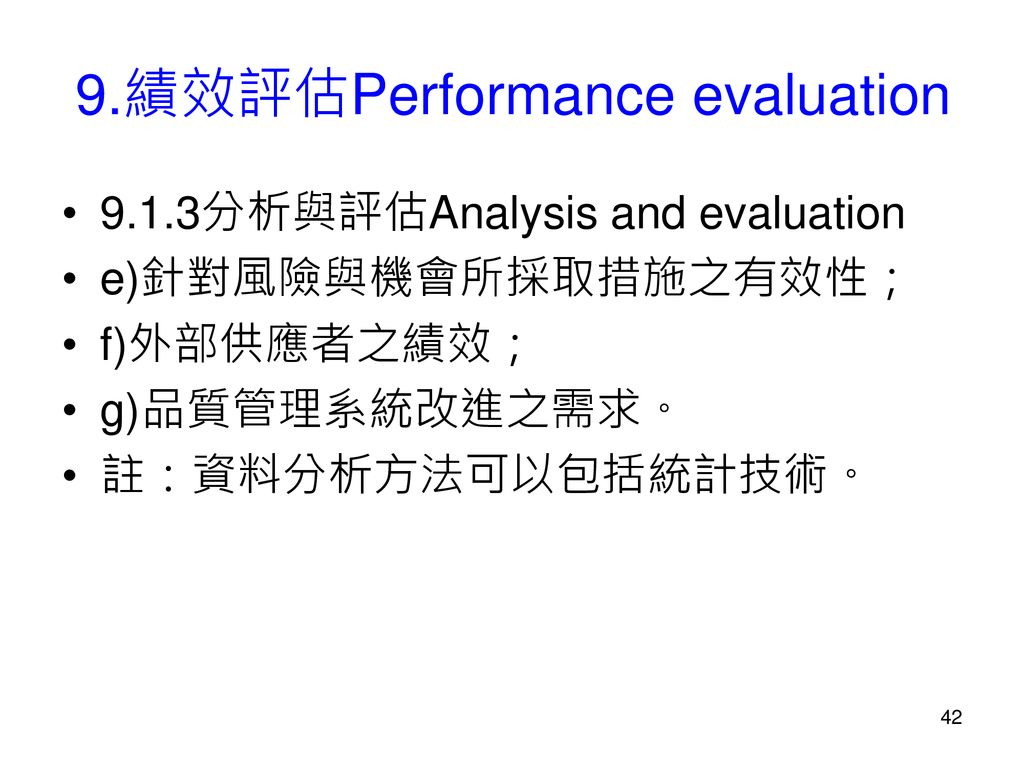 9.績效評估Performance evaluation