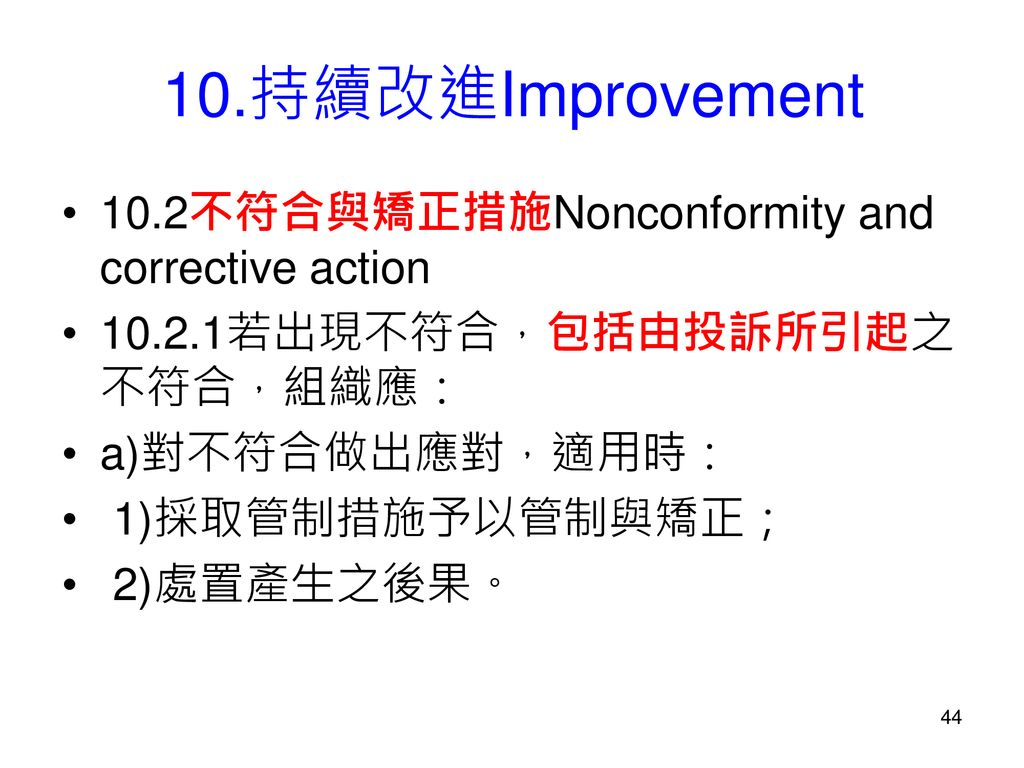 10.持續改進Improvement 10.2不符合與矯正措施Nonconformity and corrective action
