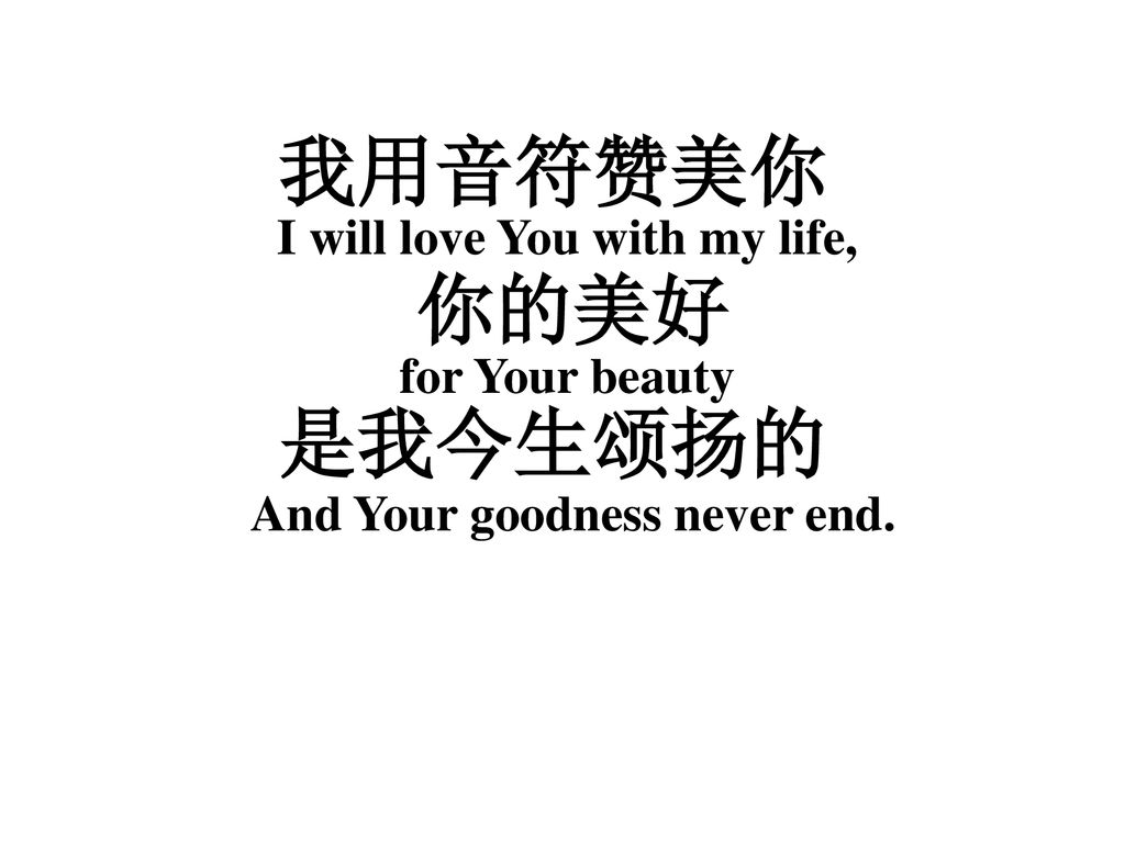 I will love You with my life, And Your goodness never end.