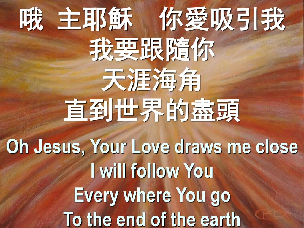 Oh Jesus, Your Love draws me close