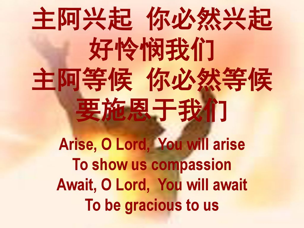 Arise, O Lord, You will arise Await, O Lord, You will await