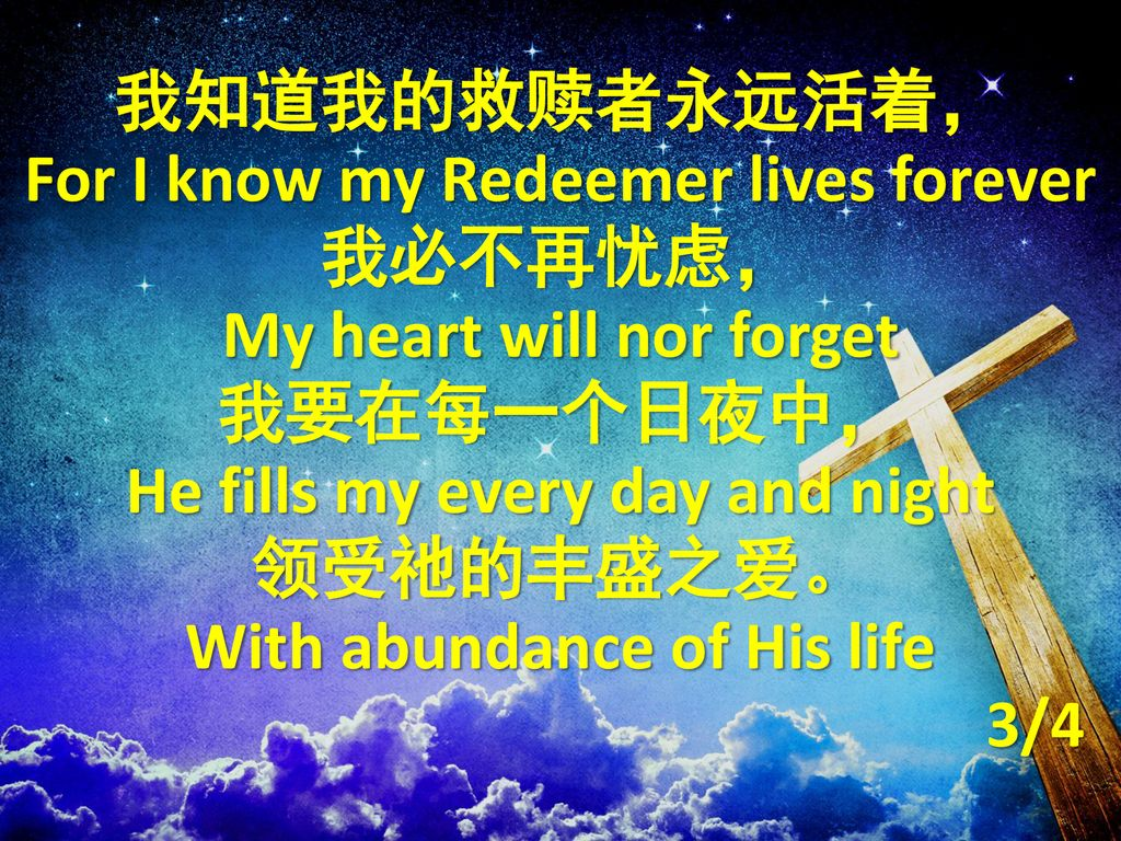 For I know my Redeemer lives forever 我必不再忧虑,