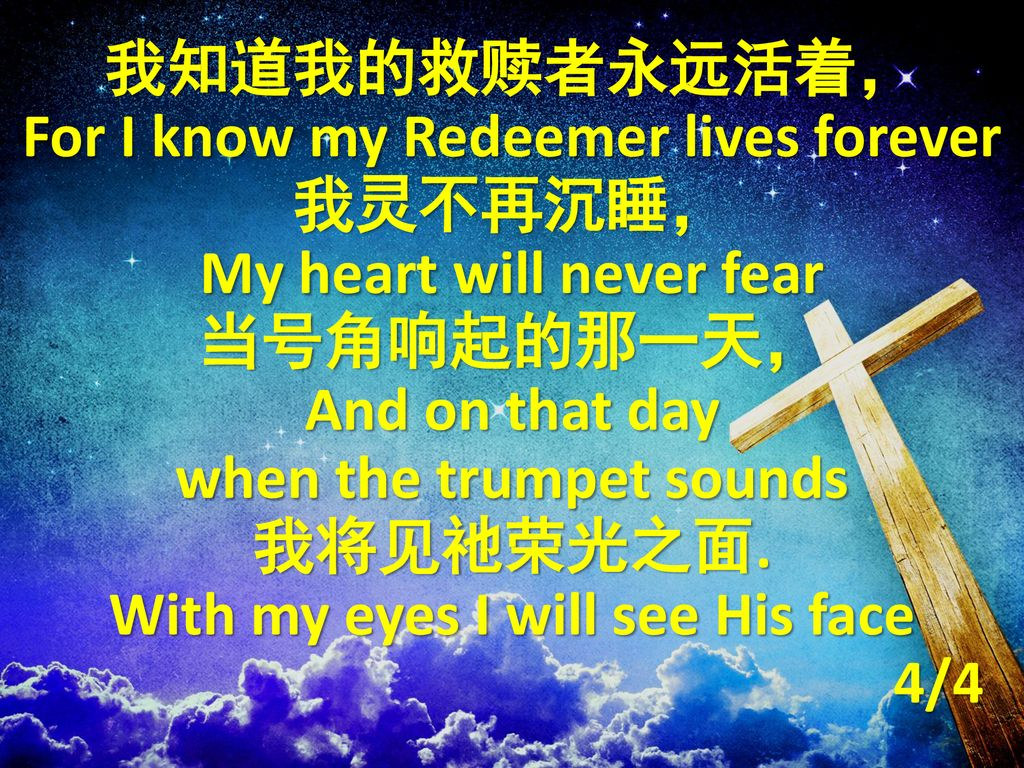 For I know my Redeemer lives forever 我灵不再沉睡,
