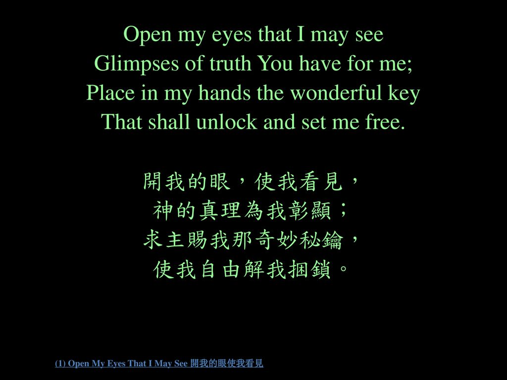 (1) Open My Eyes That I May See 開我的眼使我看見