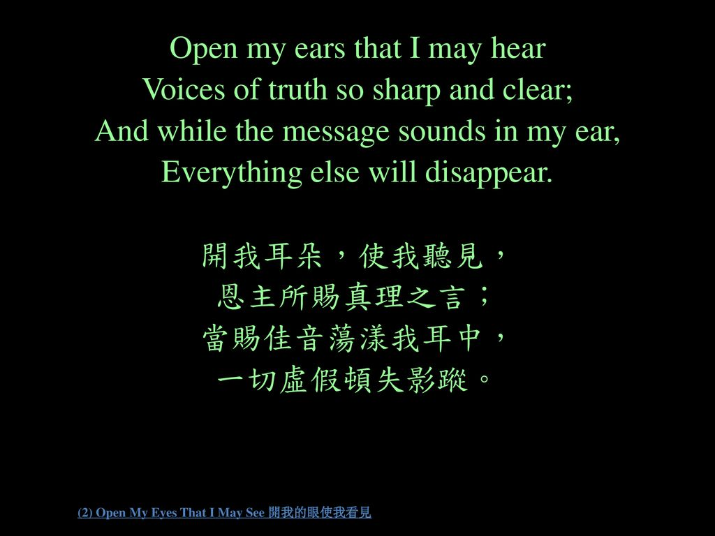(2) Open My Eyes That I May See 開我的眼使我看見