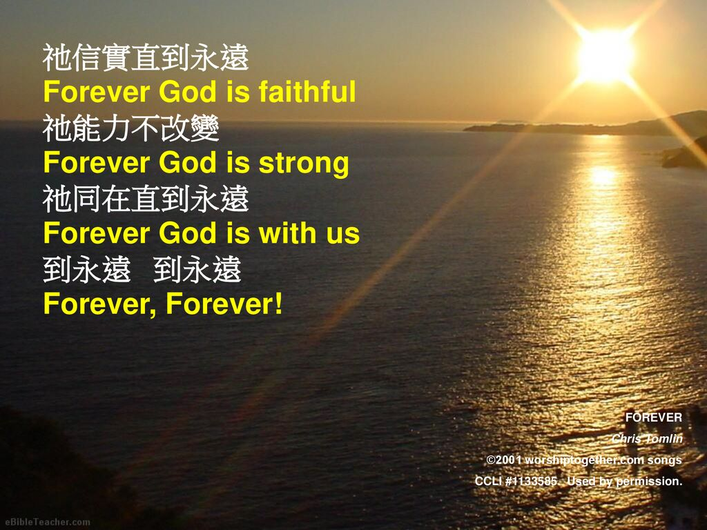Forever God is faithful 祂能力不改變 Forever God is strong 祂同在直到永遠