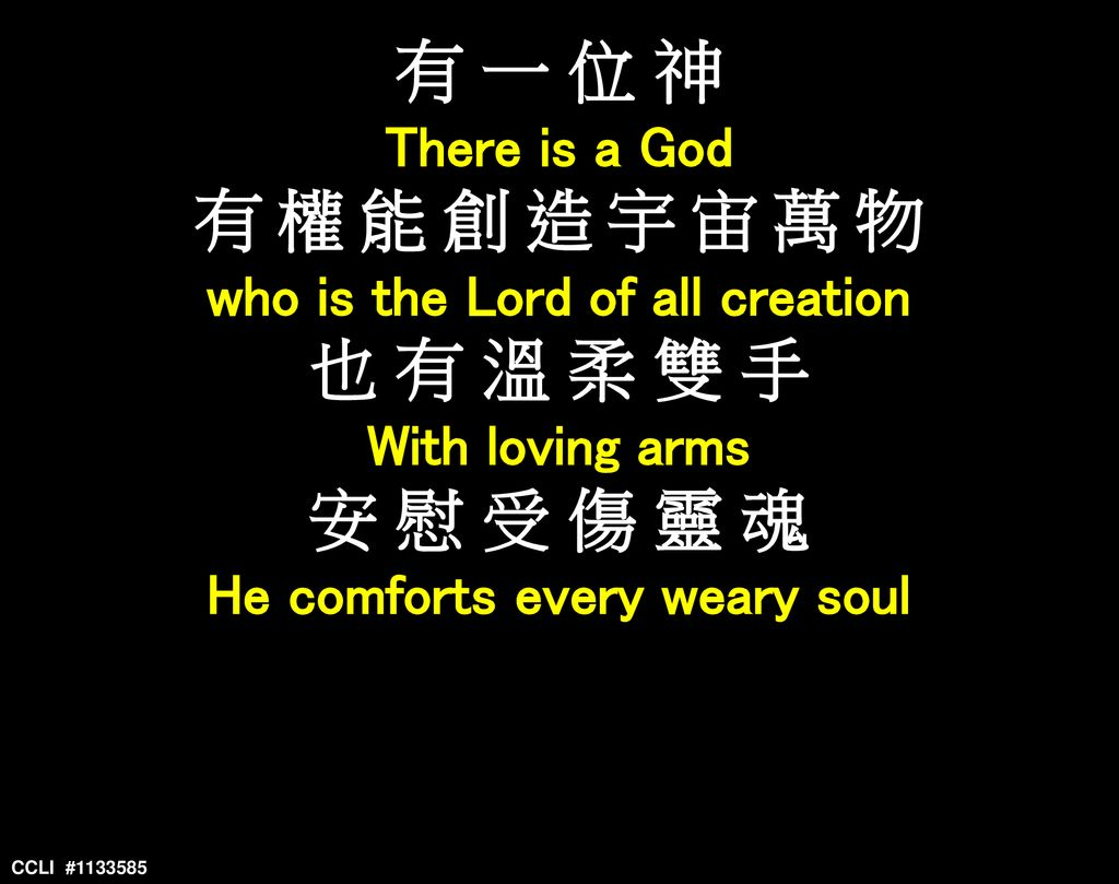 who is the Lord of all creation He comforts every weary soul
