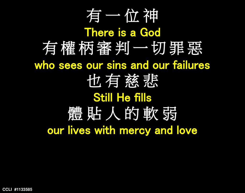 who sees our sins and our failures our lives with mercy and love