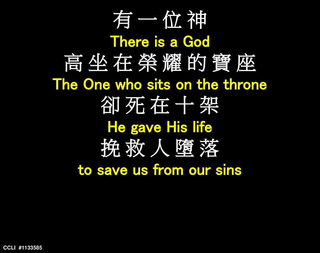 The One who sits on the throne