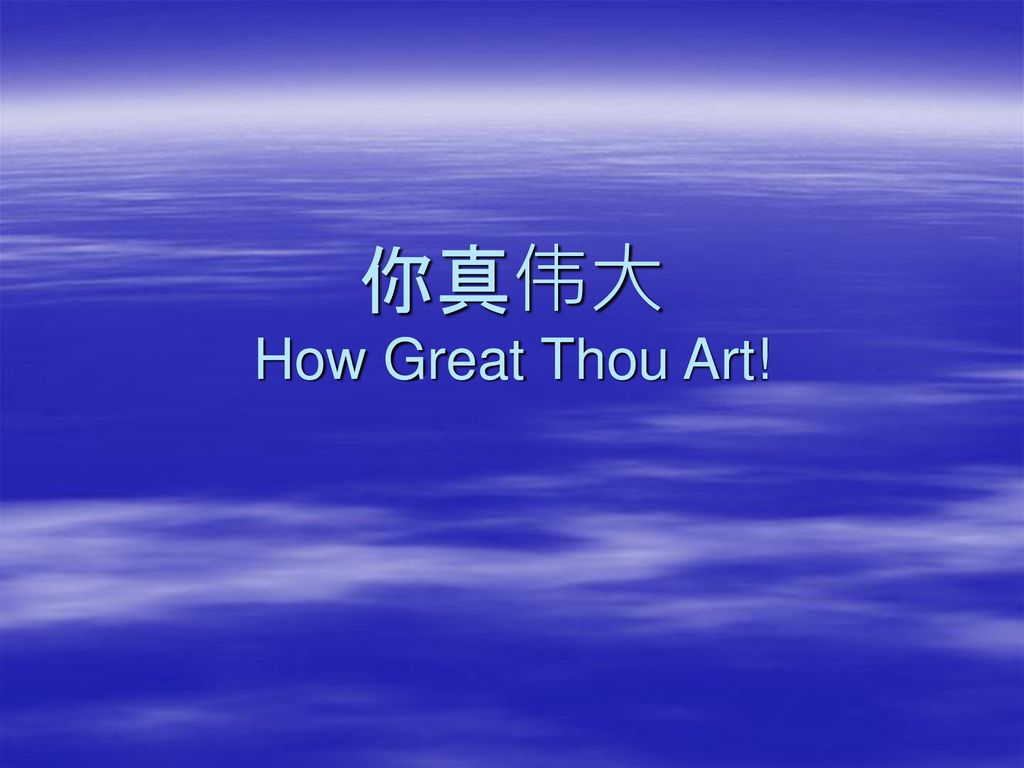 你真伟大 How Great Thou Art!