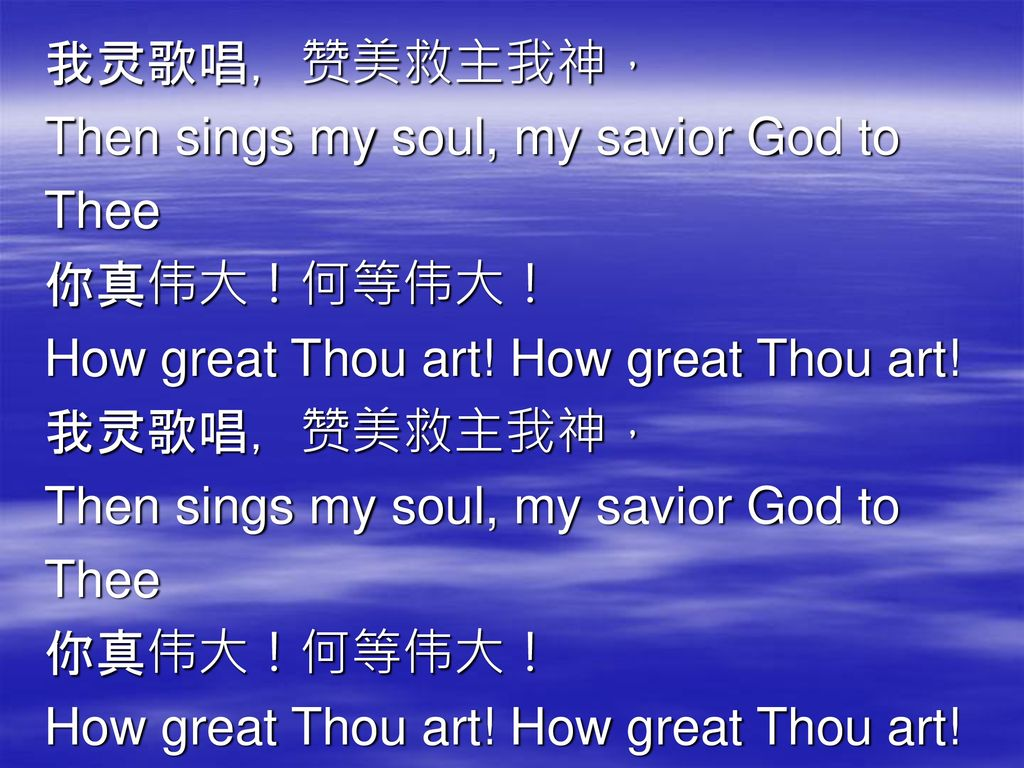 我灵歌唱,赞美救主我神, Then sings my soul, my savior God to.