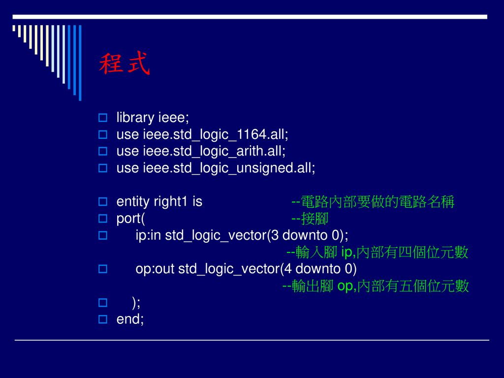 程式 library ieee; use ieee.std_logic_1164.all;