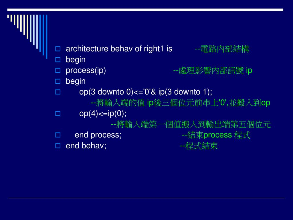 architecture behav of right1 is --電路內部結構