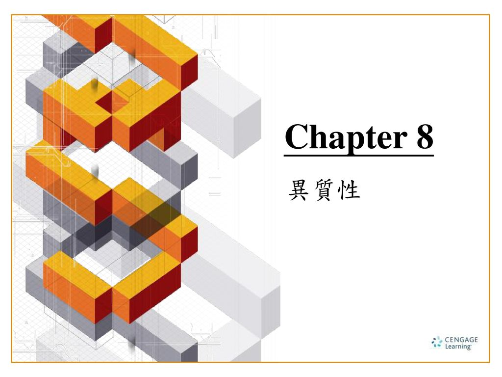 Chapter 8 異質性