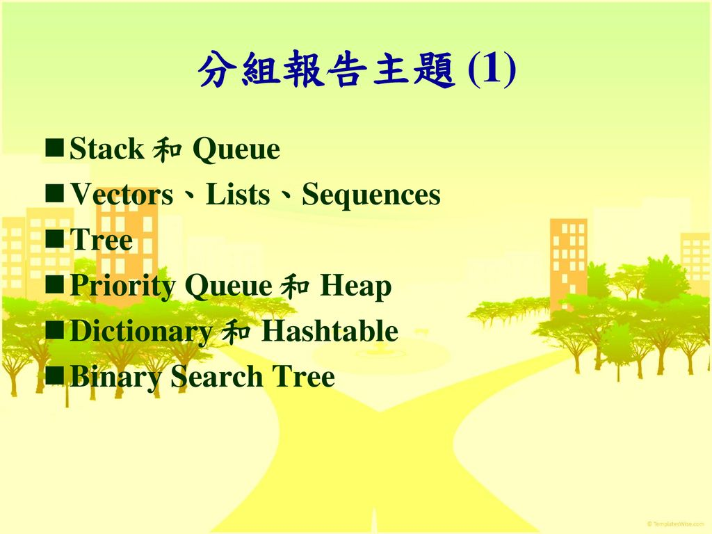 分組報告主題 (1) Stack 和 Queue Vectors、Lists、Sequences Tree