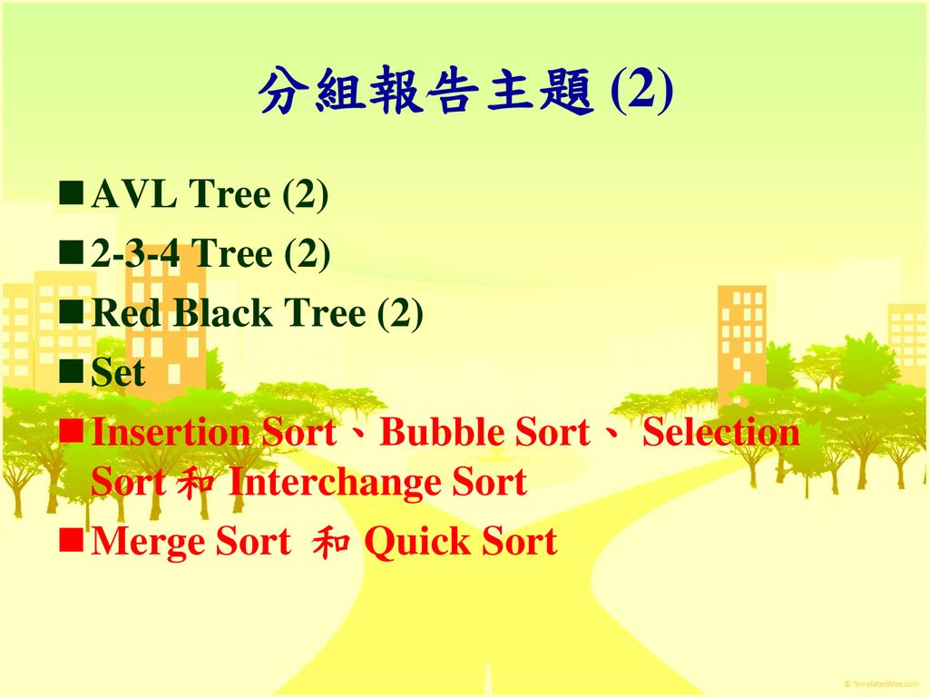 分組報告主題 (2) AVL Tree (2) Tree (2) Red Black Tree (2) Set