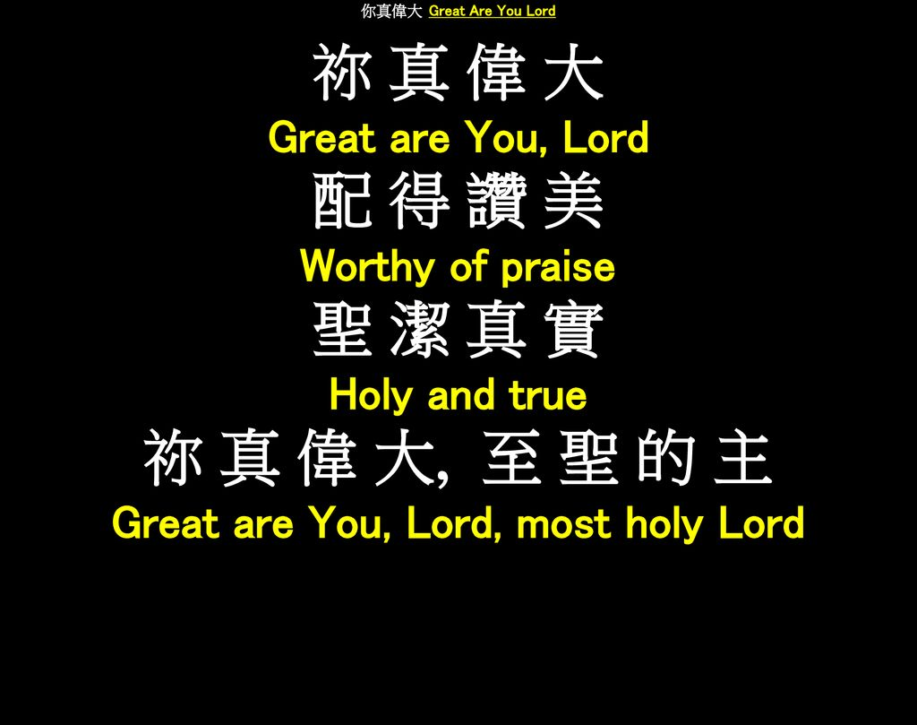 Great are You, Lord, most holy Lord