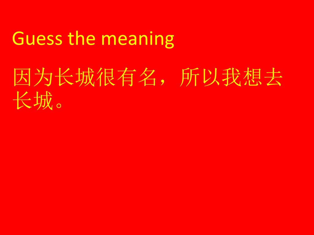 Guess the meaning 因为长城很有名,所以我想去长城。