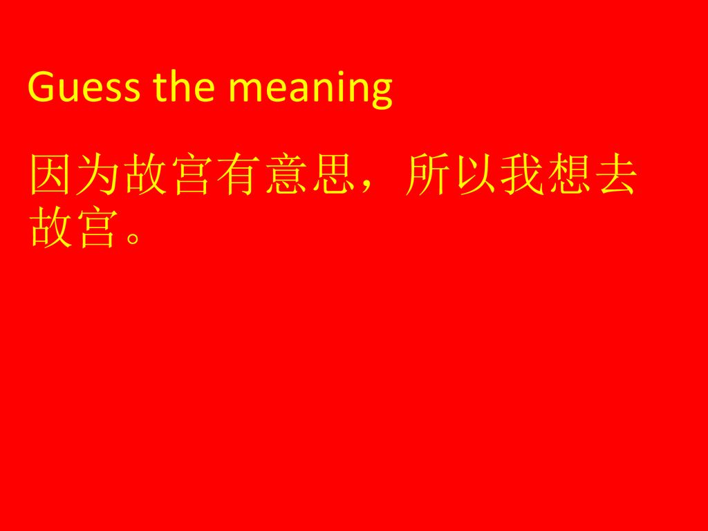 Guess the meaning 因为故宫有意思,所以我想去故宫。