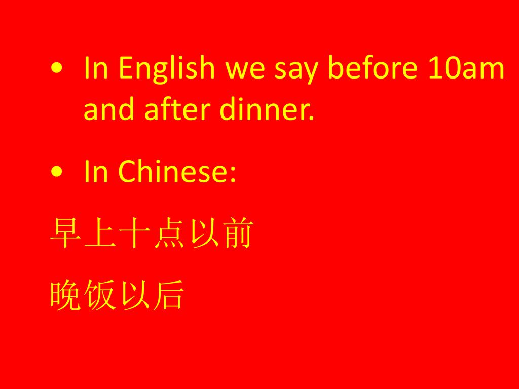 In English we say before 10am and after dinner.