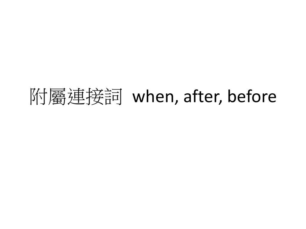 附屬連接詞 when, after, before