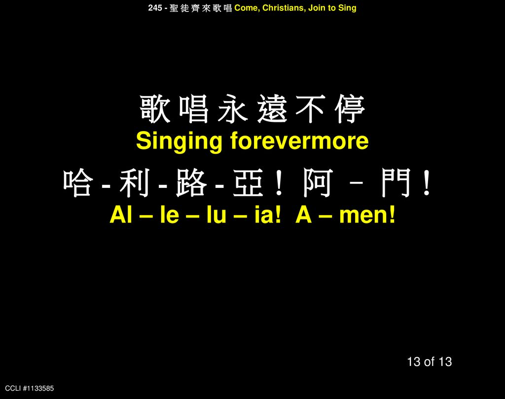 245 - 聖 徒 齊 來 歌 唱 Come, Christians, Join to Sing