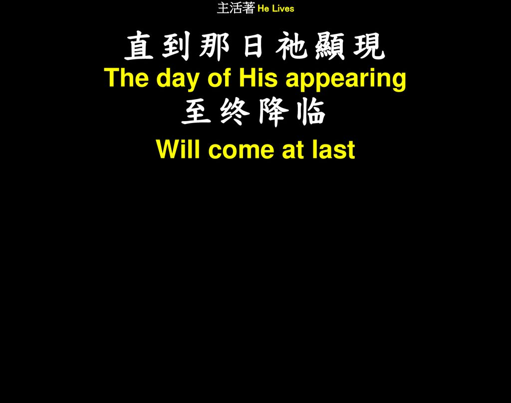 The day of His appearing