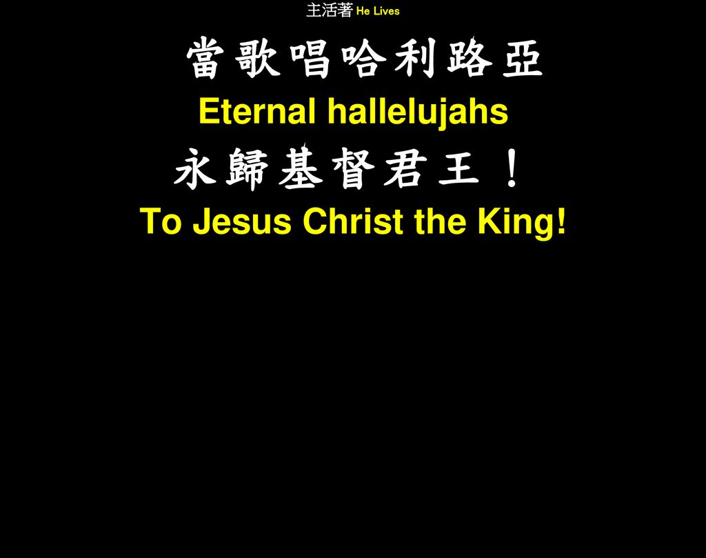 To Jesus Christ the King!