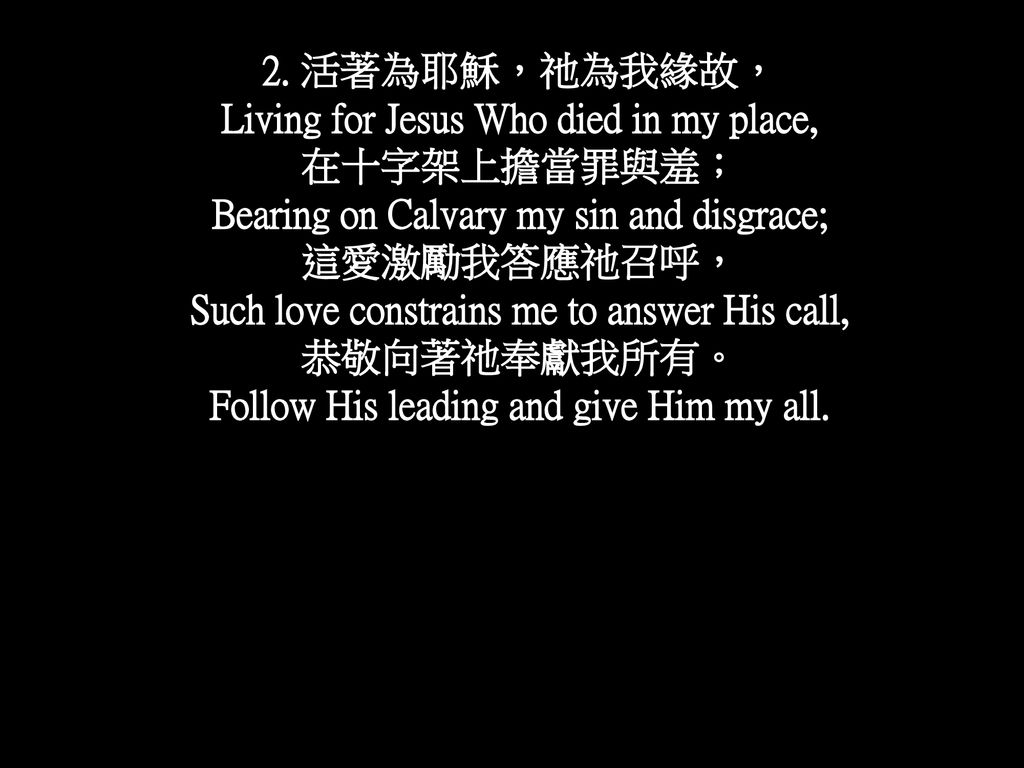 Living for Jesus Who died in my place, 在十字架上擔當罪與羞;