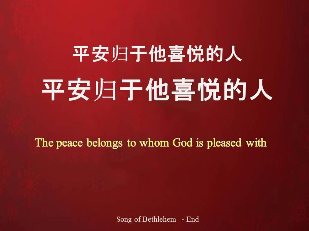 The peace belongs to whom God is pleased with