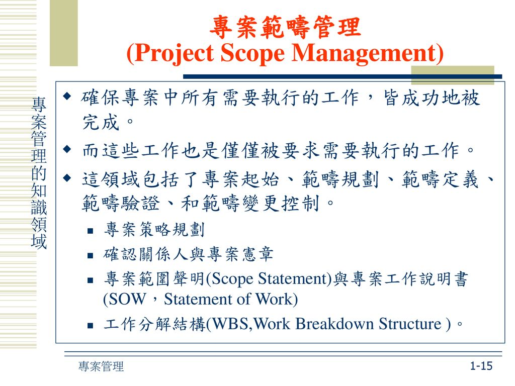 專案範疇管理 (Project Scope Management)