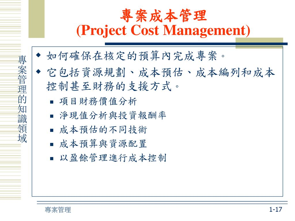 專案成本管理 (Project Cost Management)