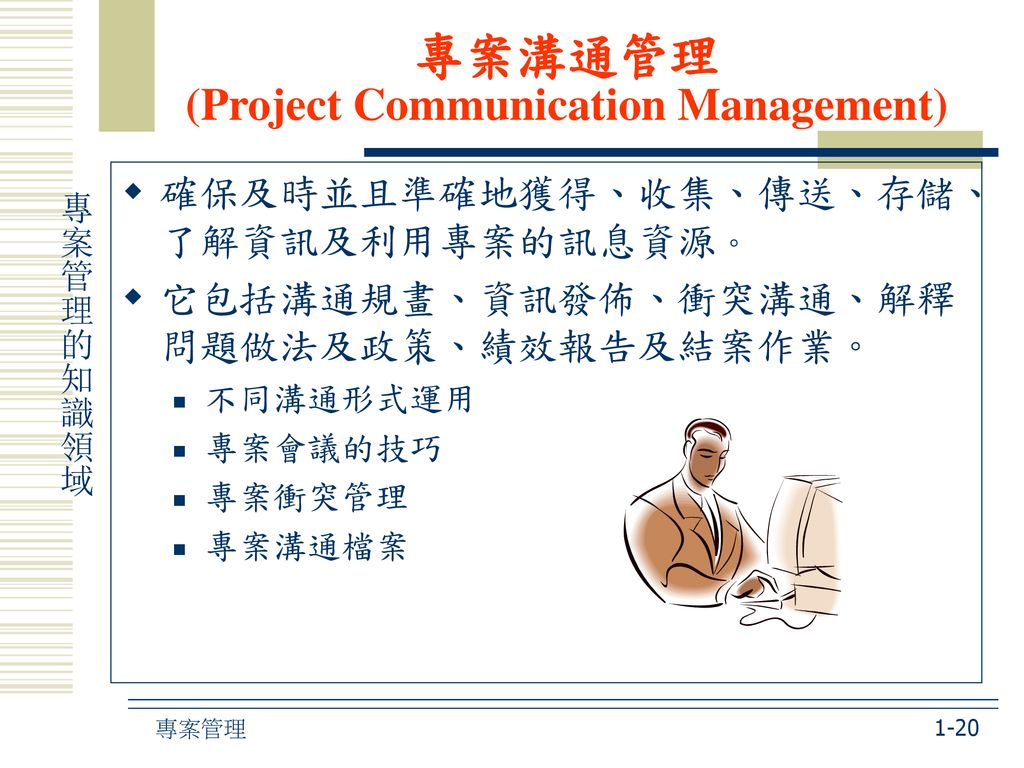 專案溝通管理 (Project Communication Management)