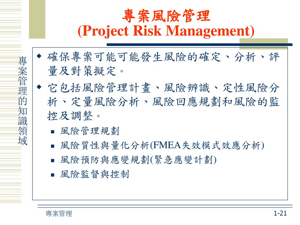 專案風險管理 (Project Risk Management)