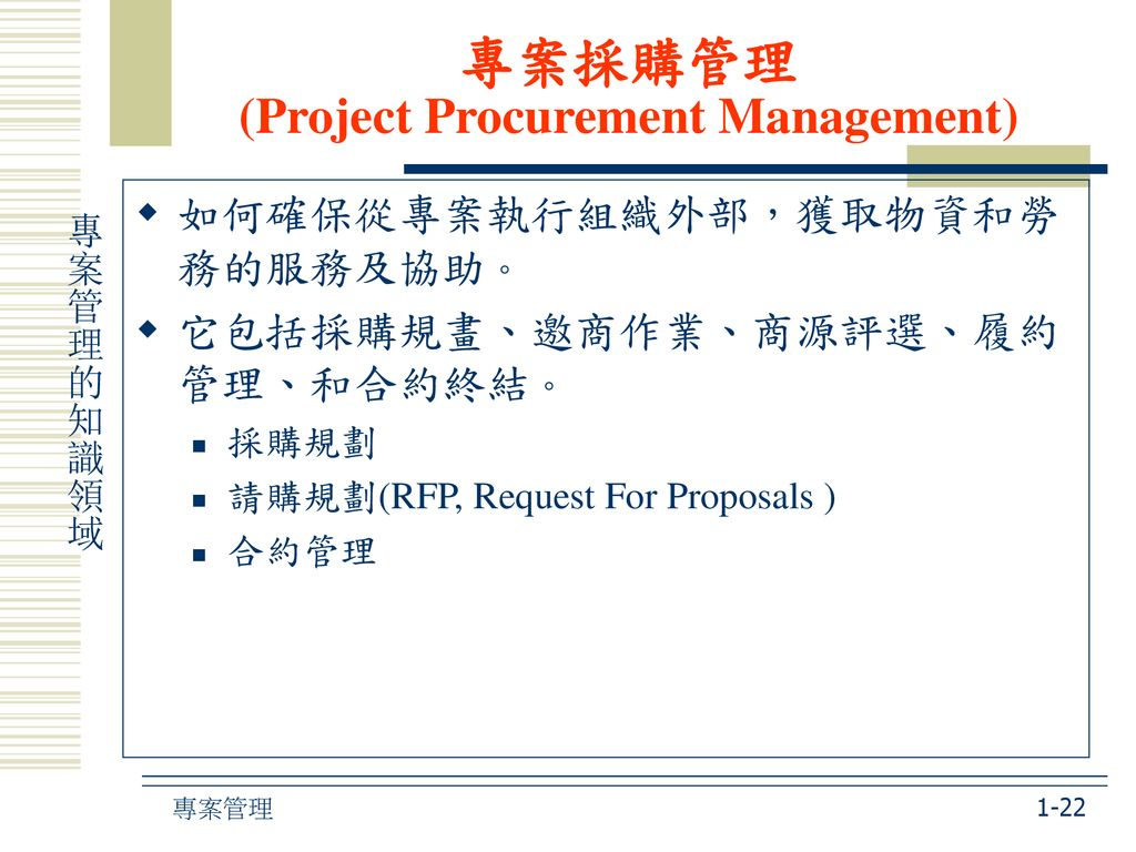 專案採購管理 (Project Procurement Management)