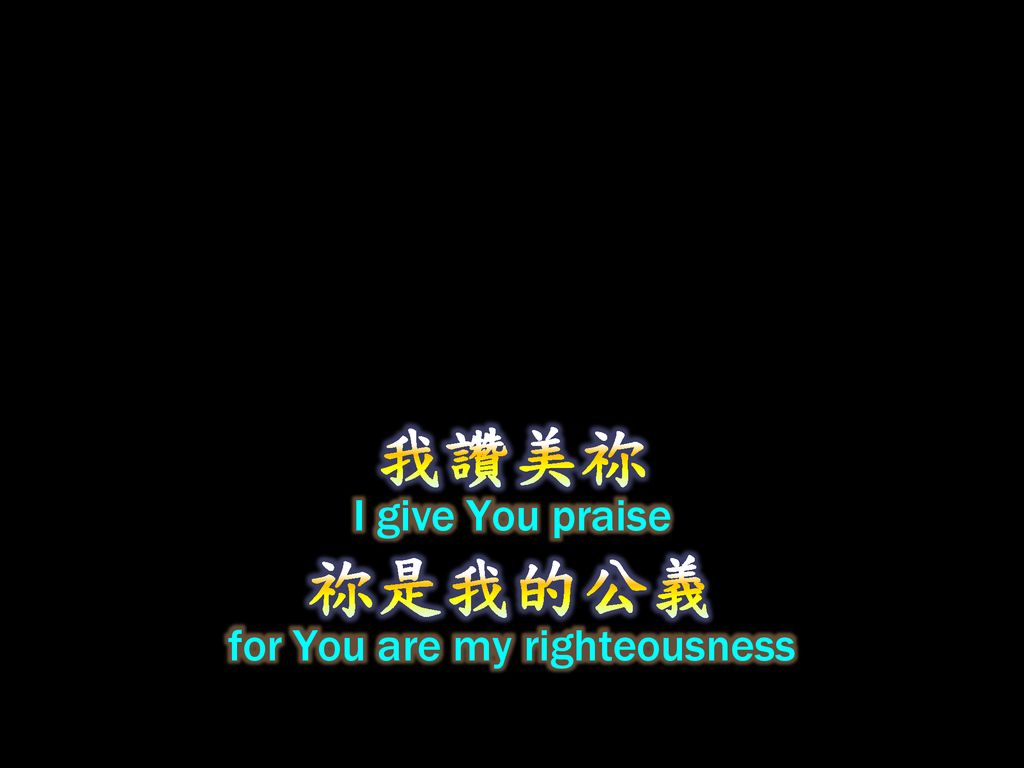 for You are my righteousness