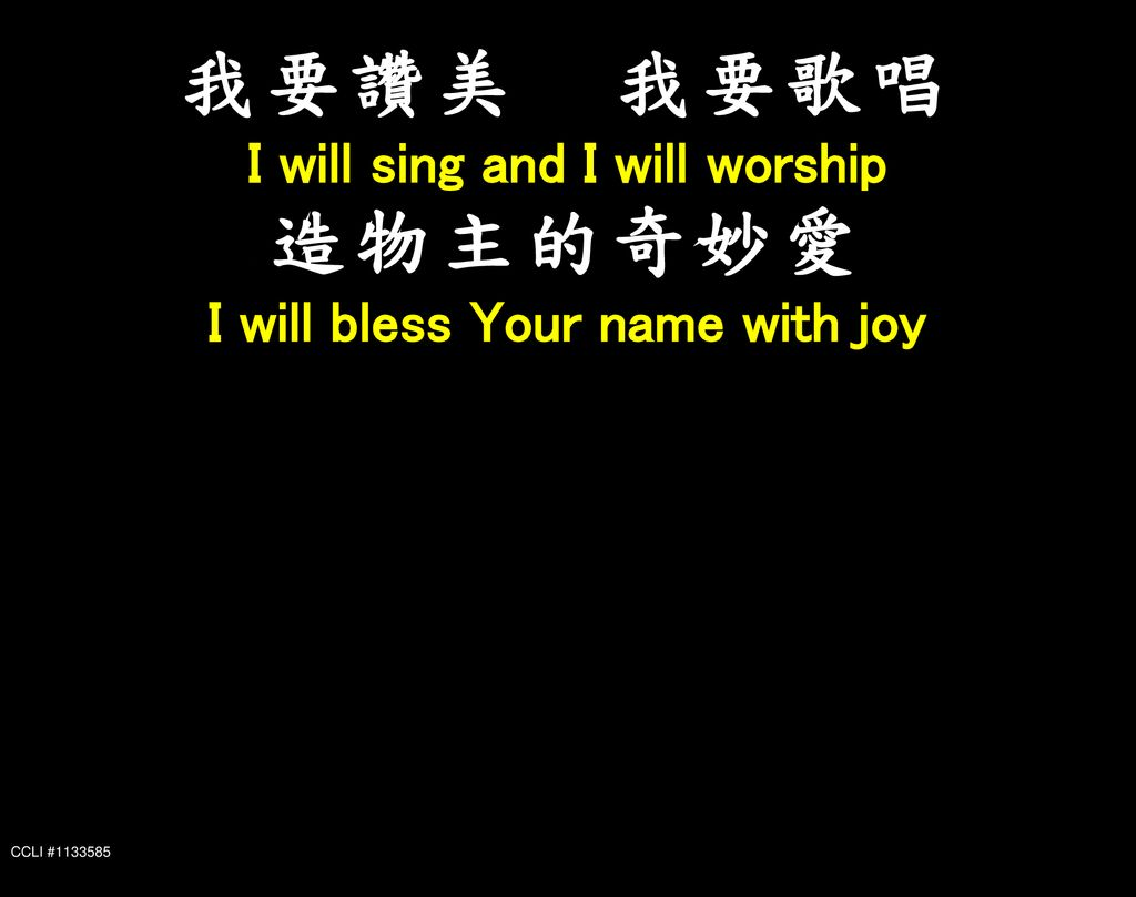 I will sing and I will worship I will bless Your name with joy
