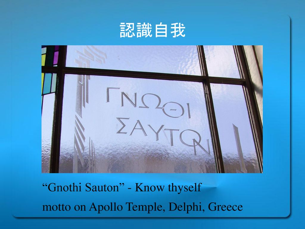 認識自我 Gnothi Sauton - Know thyself