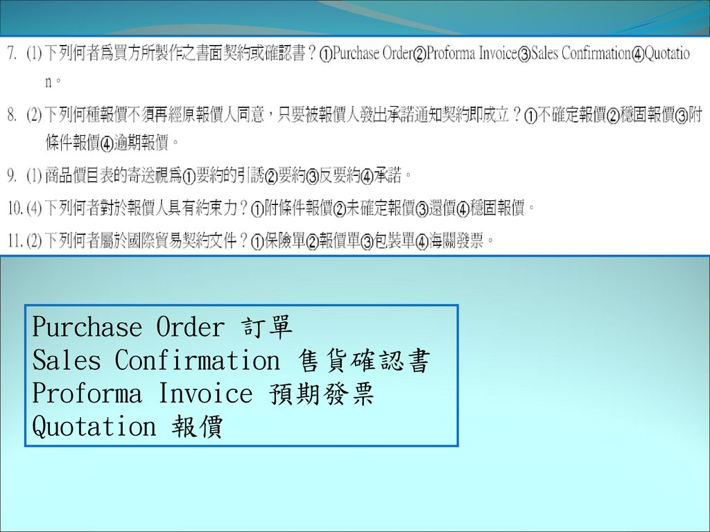 Purchase Order 訂單 Sales Confirmation 售貨確認書 Proforma Invoice 預期發票 Quotation 報價