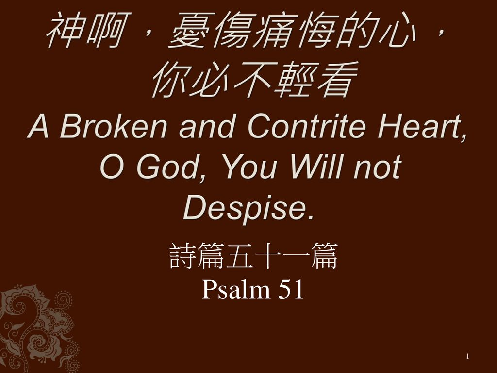 神啊,憂傷痛悔的心, 你必不輕看 A Broken and Contrite Heart, O God, You Will not Despise.