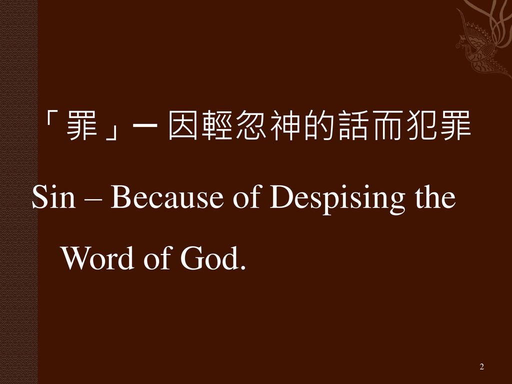 「罪」─ 因輕忽神的話而犯罪 Sin – Because of Despising the Word of God.
