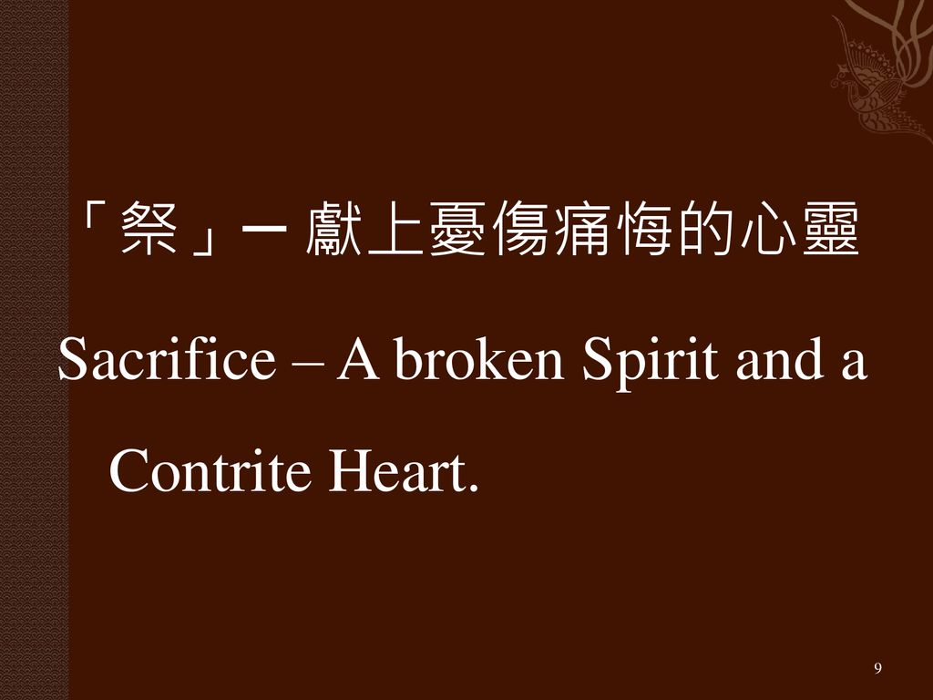 「祭」─ 獻上憂傷痛悔的心靈 Sacrifice – A broken Spirit and a Contrite Heart.
