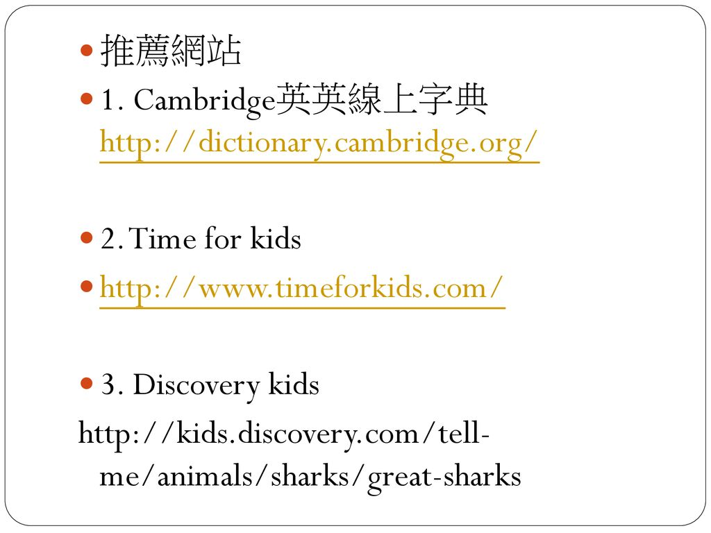 推薦網站 1. Cambridge英英線上字典   2. Time for kids.