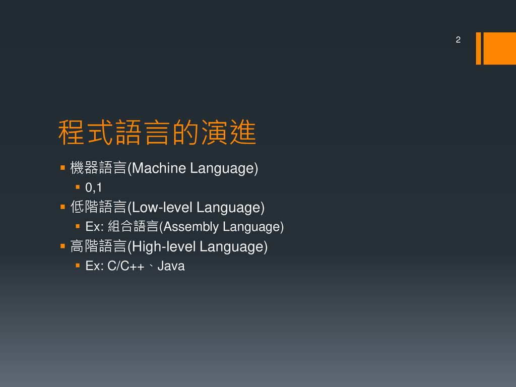程式語言的演進 機器語言(Machine Language) 低階語言(Low-level Language)